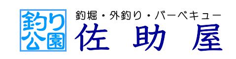 釣堀 | フィッシングパーク佐助屋 | 三重県南伊勢町迫間浦